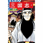 三国志 18(希望コミックス 68) [コミック]