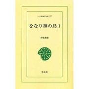 をなり神の島 1 オンデマンド版(ワイド版東洋文庫 227) [文庫]