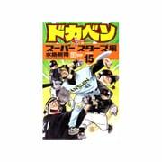 ドカベン スーパースターズ編 15(少年チャンピオン・コミックス) [コミック]