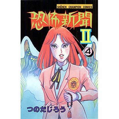恐怖新聞2 4(少年チャンピオン・コミックス) [コミック]
