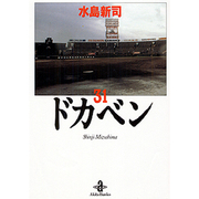 ドカベン 31(秋田文庫 6-31) [文庫]