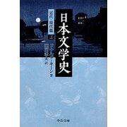 日本文学史 近代・現代篇〈3〉(中公文庫) [文庫]