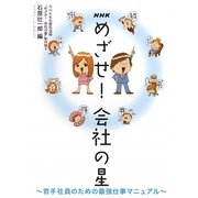 NHK めざせ!会社の星―若手社員のための最強仕事マニュアル [単行本]
