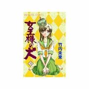 女王様の犬 3(プリンセスコミックス) [コミック]