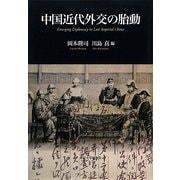 中国近代外交の胎動 [単行本]