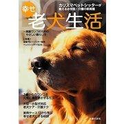 幸せ老犬生活―カリスマペットシッターが教えるお世話・介護の新常識 [単行本]
