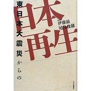 東日本大震災からの日本再生 [単行本]