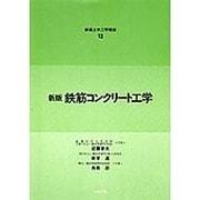 鉄筋コンクリート工学 新版 (新編土木工学講座〈13〉) [全集叢書]