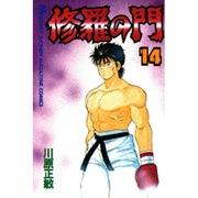 修羅の門 14(月刊マガジンコミックス) [コミック]