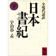 日本書紀〈下〉(講談社学術文庫) [文庫]
