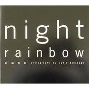 NIGHT RAINBOW 祝福の虹―高砂淳二写真集 [単行本]