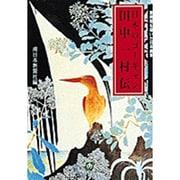 日本のゴーギャン 田中一村伝(小学館文庫) [文庫]
