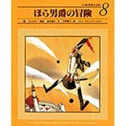 ほら男爵の冒険(世界の名作〈8〉) [全集叢書]