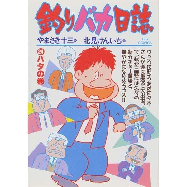 釣りバカ日誌 24 ハタの巻(ビッグコミックス) [コミック]