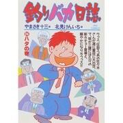 釣りバカ日誌<24>-ハタの巻(ビッグ コミックス) [コミック]