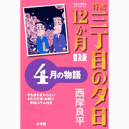 特選 三丁目の夕日・12か月 普及版 4月の物語(ビッグ コミックス) [コミック]