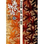 源氏物語〈12〉匂兵部卿・紅梅・竹河・橋姫(古典セレクション) [全集叢書]