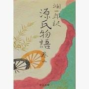 潤一郎訳源氏物語 巻2 改版(中公文庫 た 30-20) [文庫]