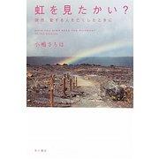 虹を見たかい?―突然、愛する人を亡くしたときに [単行本]