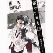 新クロサギ 5-戦慄の詐欺サスペンス(ビッグコミックス) [コミック]