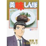 美味しんぼ<44>-熱闘! クイーンズランド(ビッグ コミックス) [コミック]