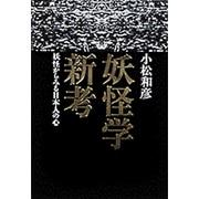 妖怪学新考―妖怪からみる日本人の心― [単行本]