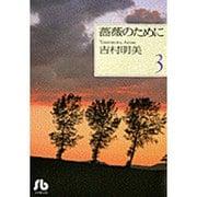 薔薇のために<3>(コミック文庫(女性)) [文庫]