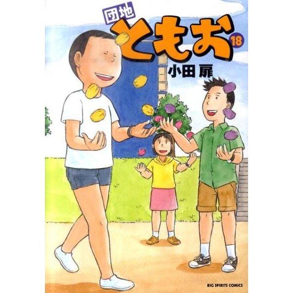 団地ともお 18(ビッグコミックス) [コミック]
