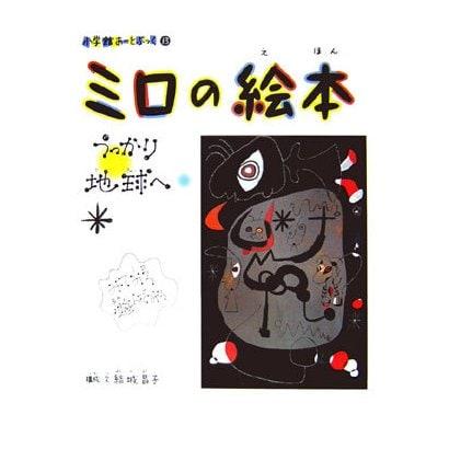 ミロの絵本―うっかり地球へ(小学館あーとぶっく〈13〉) [絵本]