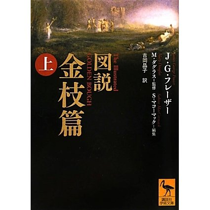図説 金枝篇〈上〉(講談社学術文庫) [文庫]