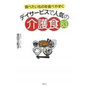 デイサービスで人気の介護食83―食べたいものを食べやすく(講談社のお料理BOOK) [単行本]