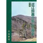近江鈴鹿の鉱山の歴史 新版 [単行本]