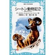 シートン動物記(2)(講談社青い鳥文庫) [新書]