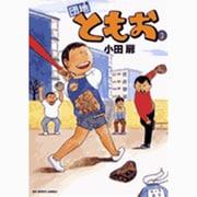 団地ともお<3>(ビッグ コミックス) [コミック]