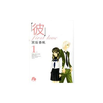 「彼」first love〔小学館文庫〕<1>(コミック文庫(女性)) [文庫]