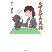 トゲトゲの気持(中公文庫) [文庫]