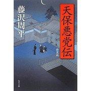 天保悪党伝 新装版 (角川文庫) [文庫]