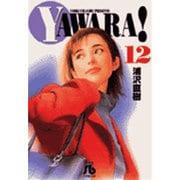 YAWARA!<12>(コミック文庫(青年)) [文庫]