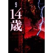 14歳<9>(コミック文庫(青年)) [文庫]