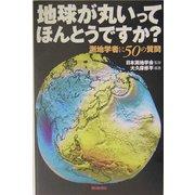 地球が丸いってほんとうですか?―測地学者に50の質問(朝日選書) [全集叢書]