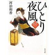 ひとり夜風―紋ちらしのお玉(角川文庫) [文庫]