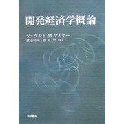 開発経済学概論 [単行本]