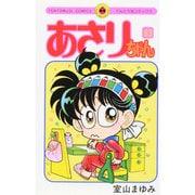 あさりちゃん<83>(てんとう虫コミックス(少女)) [コミック]