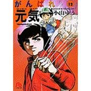 がんばれ元気<12>(コミック文庫(青年)) [文庫]