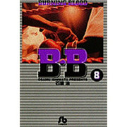 B.B<8>(コミック文庫(青年)) [文庫]