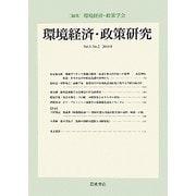環境経済・政策研究〈第3巻第2号〉 [全集叢書]