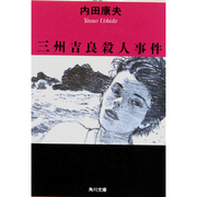 三州吉良殺人事件(角川文庫) [文庫]