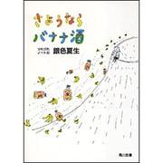 さようならバナナ酒―つれづれノート〈5〉(角川文庫) [文庫]