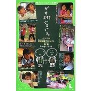 ガオ村ぐるぐる。―ベトナム学校支援プロジェクト物語(角川つばさ文庫) [新書]