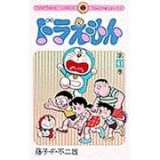 ドラえもん<41>(てんとう虫コミックス(少年)) [コミック]
